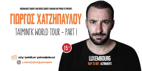 Giorgos Xatzipavlou - Timing Luxembourg billets