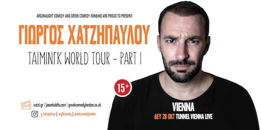 Giorgos Xatzipavlou - Timing Vienna