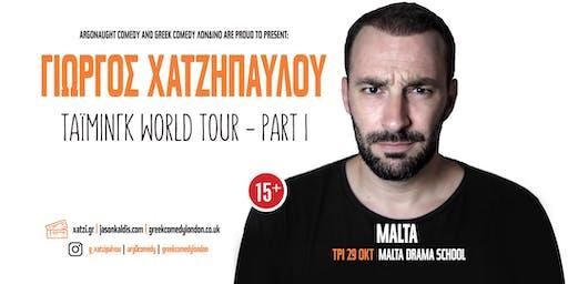 Giorgos Xatzipavlou - Timing Malta