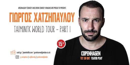 Giorgos Xatzipavlou - Timing Copenhagen (19:00)