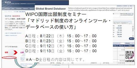 WIPO国際出願制度セミナー「マドリッド制度のオンラインツール・データベースの使い方」 tickets