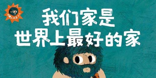 《我们家是世界上最好的家》Mandarin Early Learning Class (Parent/Child $45)