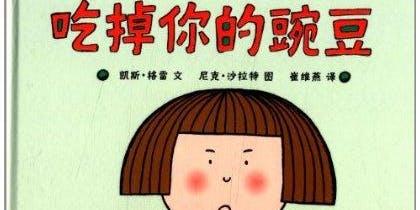《吃掉你的豌豆》Mandarin Early Learning Class (Parent/Child $45)