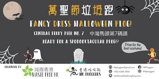 Halloween Fancy Dress Plog - Best Costume Wins a Prize! ;)