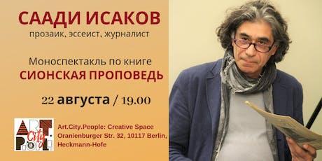 """Моноспектакль Саади Исакова по книге """"Сионская проповедь"""" Tickets"""