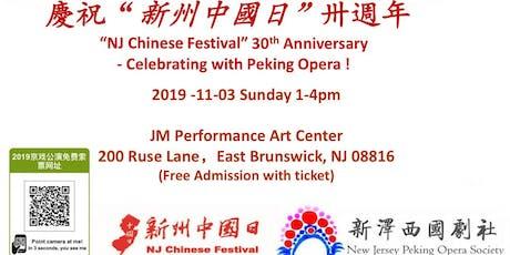 "2019 ""NJ Chinese Festival"" -Peking Opera Show tickets"