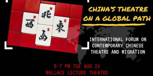 International Forum | China's Theatre on a Global Path