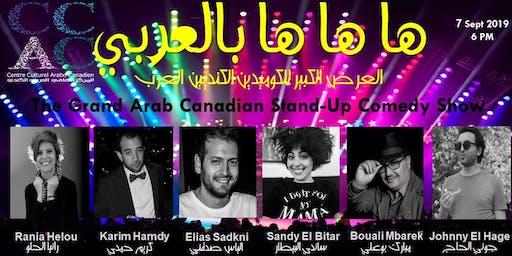 ACCC: HA HA HA in Arabic ها ها ها بالعربي - The Grand Show