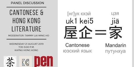 Cantonese & Hong Kong Literature 粵語與香港文學 tickets