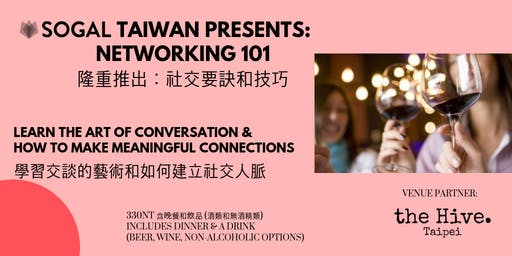 SoGal Taiwan Presents: Networking 101 -- 社交要訣和技巧