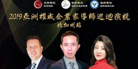 創新峰會論壇,2019亞洲權威企業家導師世界巡迴演說-北加州站 tickets