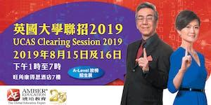 「英國大學聯招 UCAS Clearing Session 2019」