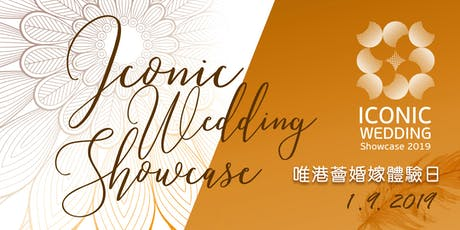 唯港薈婚嫁體驗日 ICONIC Wedding Showcase 2019  tickets