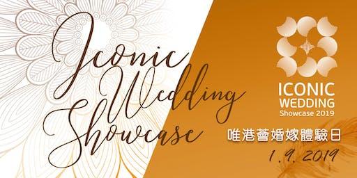 唯港薈婚嫁體驗日 ICONIC Wedding Showcase 2019
