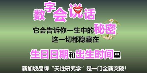 天性研究学华文讲座会
