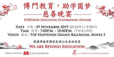 PORTMAN Education Fundraising Dinner 2019 tickets