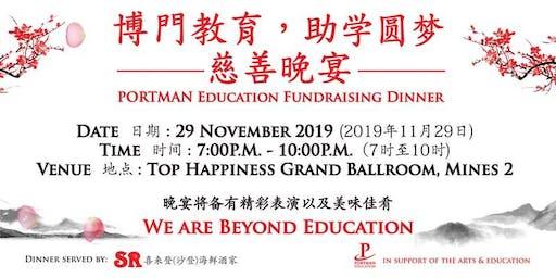 PORTMAN Education Fundraising Dinner 2019