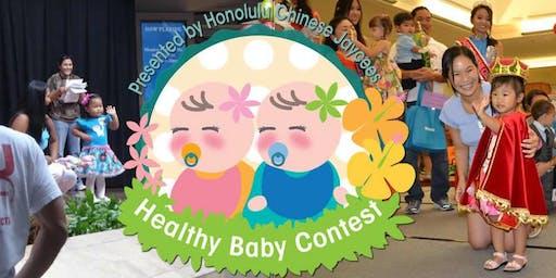 2019 Healthy Baby Contest