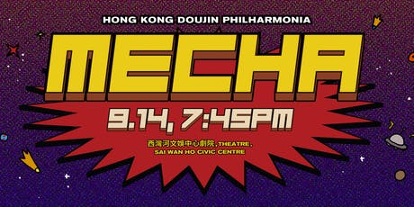 Hong Kong Doujin Philharmonia 香港同人管弦樂團『MECHA』 tickets