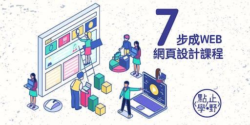 【網頁設計課程】 7步成WEB 2019年8月B班