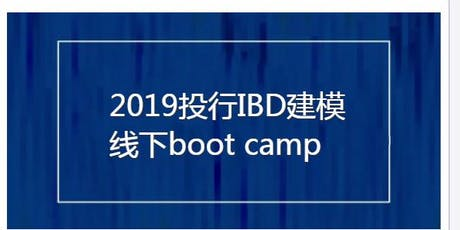 【Financial Modeling Bootcamp】| 秋招在即,如何锁定年薪百万投行IBD职位? tickets