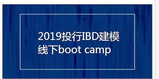 【Financial Modeling Bootcamp】| 秋招在即,如何锁定年薪百万投行IBD职位?