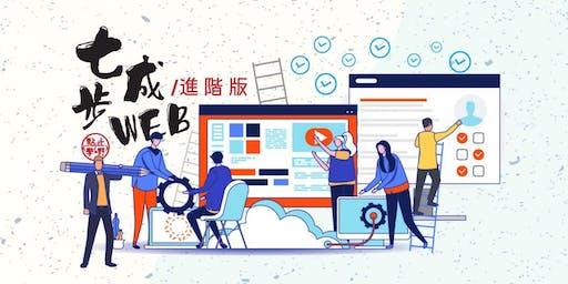 【網頁設計課程】 7步成WEB進階班 2019年8月A班