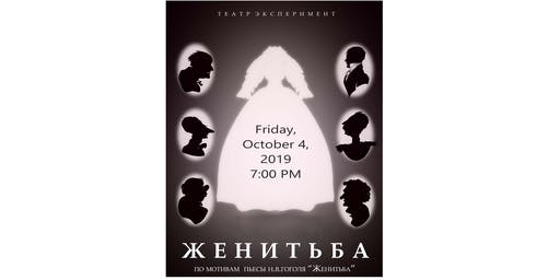 «Женитьба» Театр «Эксперимент»