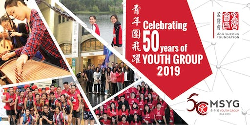 Mon Sheong Youth Group 50th Anniversary Celebration Dinner