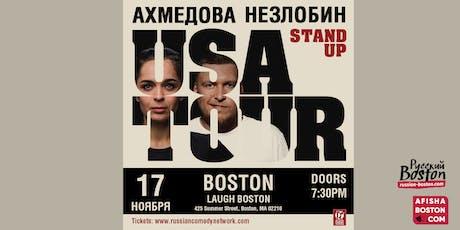 Ахмедова и Незлобин: СТЭНДАП в Бостоне! tickets