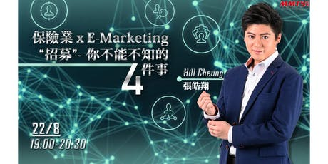 【保險業 X E-marketing】  招募 -不能不知道的4件事 tickets