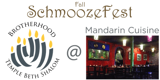 2019 Brotherhood Fall Schmoozefest