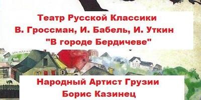 «В городе Бердичеве », Театр Русской Классики