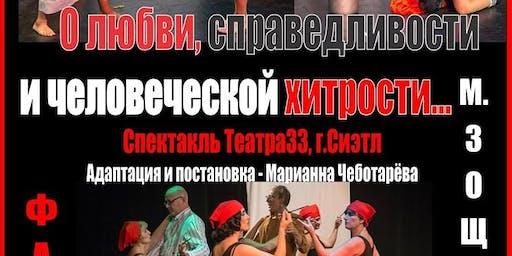 «O любви, справедливости и человеческой хитрости...»,Театр33