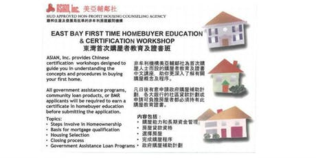East Bay First Time Homebuyer Workshop 09/21/19 | 東灣首次購屋者教育及證書班 09/21/19 tickets