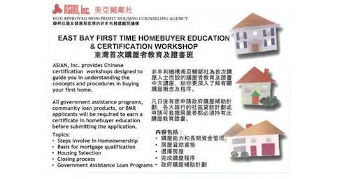 East Bay First Time Homebuyer Workshop 09/21/19 | 東灣首次購屋者教育及證書班 09/21/19