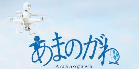 Amanogawa & Orihime with Dir. Shun Coney ・[Japan Film Festival Los Angeles 2019]