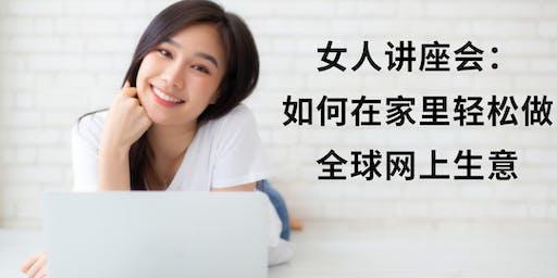 女人讲座会:如何在家里轻松做全球网上生意(即使你没经验,也不擅长电脑)