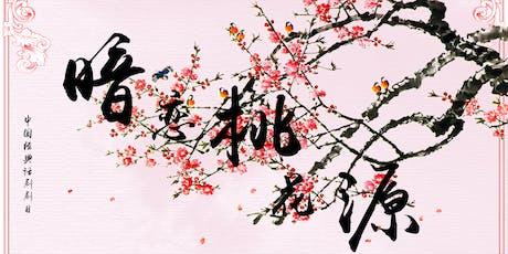 【31 Aug】话剧《暗恋桃花源》 Secret Love in Peach Blossom Land  tickets