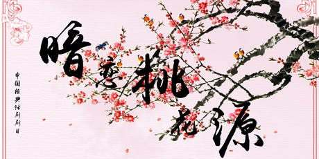 【29 Aug】话剧《暗恋桃花源》 Secret Love in Peach Blossom Land tickets