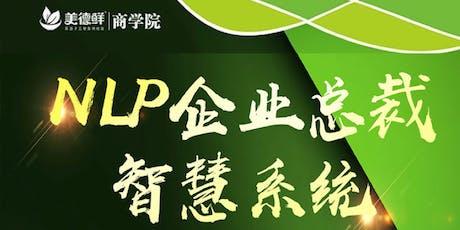 新加坡第1届《NLP经营智慧》企业总裁班课程(8月24-25日) tickets