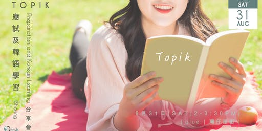 TOPIK應試及韓語學習分享會  Topik Preparation and Korean Learning
