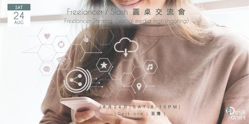 Freelancer / Slash 圓桌交流會  Freelancer Sharing
