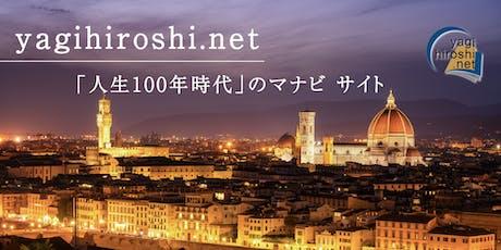 人生100年時代の学び yagihiroshi.net  研究発表会(会員限定) tickets
