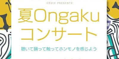 夏Ongakuコンサート