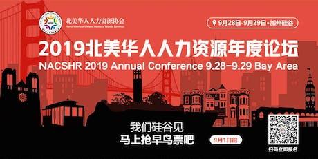 【日程发布】2019 北美华人人力资源年度论坛 硅谷 9月28日-9月29日(NACSHR 2019 Annual Conference 9.28-29) tickets
