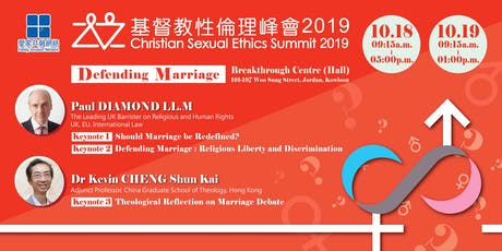 Christian Sexual Ethics Summit 2019 tickets
