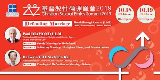 Christian Sexual Ethics Summit 2019