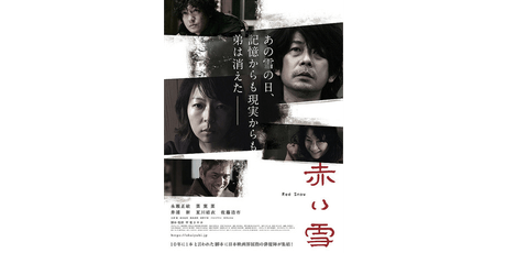 Red Snow ・LA・[Japan Film Festival Los Angeles 2019] tickets