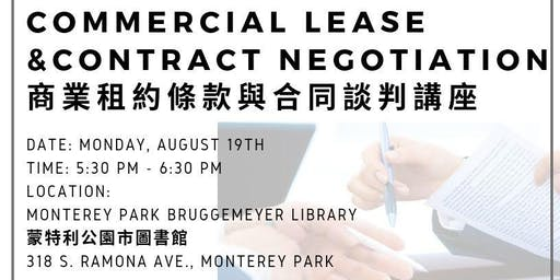 Commercial Lease & Contract Negotiation 商業租約條款與合同談判講座